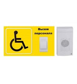 Кнопки вызова персонала для инвалидов с табличкой инвалид - Medbells
