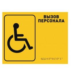 """Табличка тактильная """"Вызов персонала"""""""